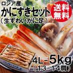 送料無料 かにすきセット4L-5kg(13?14肩)(カニスキ/かにちり/カニチリ/鍋/焼がに)