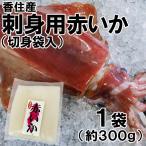 香住産・赤いか切身(300-400g)(ソデイカ/タルイカ/セーイカ)