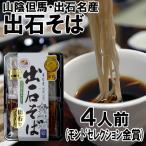 出石そば(4人前)(モンドセレクション銀賞)(半生麺)(出石名産)