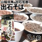 出石そば(3人前)(乾麺)(出石名産)