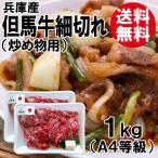 但馬牛(たじまぎゅう) 細切れ・切り落とし 1kg A4等級 (炒め物用)[送料無料] 牛肉【冷凍】