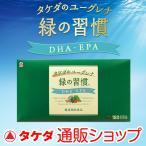 緑の習慣 DHA・EPA 180カプセル入(60カプセル×3袋) 送料無料 タケダのDHA ミドリムシ タケダ 武田コンシューマーヘルスケア【健康補助食品】