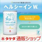ヘルシーインW<清涼飲料水> トクホ 1缶(150g)×3
