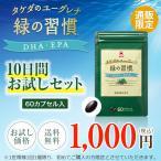 【お試し1000円】緑の習慣 DHA・EPA 60カプセル