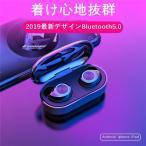 【翌日発送】ワイヤレスイヤホン Bluetooth 5.0 ブルートゥース イヤホン 両耳 片耳 コードレスイヤホン Hi-Fi高音質 ヘッドホン 通話  マカロン