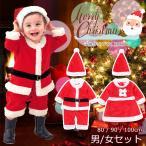 サンタ コスプレ 子供 男の子キッズベビー服クリスマス サンタクロースサンタ着ぐるみ サンタベビー サンタ