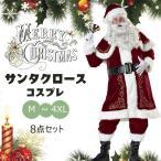 サンタ コスプレ【メンズ サンタクロース 衣装 豪華8点セット】サンタクロース  メンズサンタクロース  大きいサイズサンタクロース クリスマスプレゼント