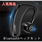 【翌日発送】Bluetoothヘッドセット ファッションビジネス ワイヤレスイヤーマウント ワイヤレスステレオベルト ボイスコントロール CSR 4.1 回転式デザイン左右