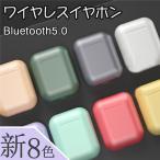 【翌日発送】ワイヤレスイヤホン マカロン色 高音質 充電ケース コンパクト日本語説明書 Bluetooth5.0  軽量 タッチ操作 大容量
