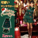 クリスマスコスプレ レディース サンタ コスプレ  サンタコス ツリー クリスマスツリー サンタクロース コスプレ レディース パーティー・イベント用品