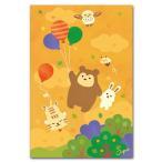 かわいいポストカード 風船で旅にでる 動物の絵葉書
