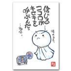 ショッピングメッセージカード無料 メッセージポストカード 「信じるココロ」 和道楽