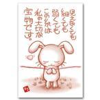 メッセージポストカード 「糸...