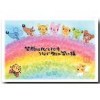 ショッピングメッセージカード無料 ポストカード 「笑顔の虹」 こころあったかメッセージ