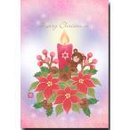 クリスマスポストカード クリスマスキャンドル かわいい絵葉書