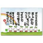 感謝のメッセージ ポストカード だれにも言えない 幸せを呼ぶ絵葉書