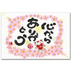感謝のメッセージ ポストカード 「心からありがとう」 幸せを呼ぶ絵葉書