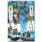 ほのぼの猫のポストカード 『7月 文月』 二十四節気 絵葉書