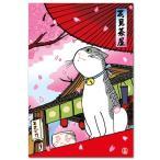 猫のイラストポストカード 花...