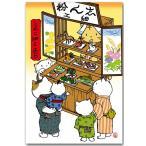猫のイラストポストカード しんこ細工売り おもしろ絵葉書 和道楽