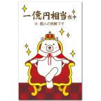 おもしろポチ袋 一億円相当 笑っちゃう祝儀袋 5枚入り