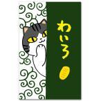 かわいい猫柄のぽち袋 5枚入り わいろ おもしろ祝儀袋 和道楽