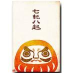 和風イラストポストカード 染絵風 「だるま」 和道楽 絵葉書