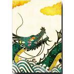 和風イラストポストカード 染絵風 「水龍」 龍の絵葉書