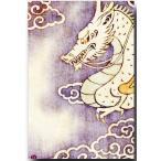 和風イラストポストカード 染絵風 「雲龍」 龍の絵葉書