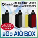 電子タバコ eGo AIO BOX Joyetech 正規品 スターターキット 日本語説明書 サブオーム オールインワン [電子タバコ/vape]