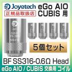 【クリックポスト対応】電子タバコ Joyetech 交換用 コイル BF SS316 0.6Ω HEAD 5個セット 正規品 ジョイテック ステンレス Coil [電子タバコ/コイル]