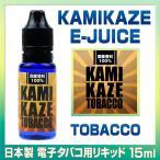 【クリックポスト対応】電子タバコ リキッド 日本製 KAMIKAZE たばこ 15ml 正規品 カミカゼ E-JUICE TOBACCO 国産 [vape/liquid]