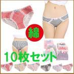 ショーツ レディース 10枚セット ( カラーを選択可能 福袋 )  ポイント消化 綿   纏め 下着 レディース 女性 パンツ インナー   かわいい 209NK
