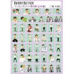 【受注販売】Berry Better!!ランダムブロマイド第3弾※5月下旬発送予定