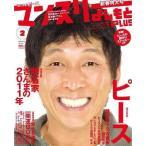 マンスリーよしもとPLUS(2011年2月号)