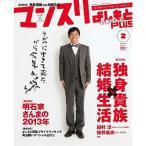 マンスリーよしもとPLUS(2013年2月号)