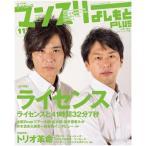 マンスリーよしもとPLUS(2010年11月号)