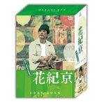 DVD-BOX 花紀京〜蔵出し名作吉本新喜劇〜