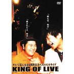 ダイノジ/KING OF LIVE