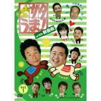 サタうま!with新喜劇 Vol.1