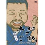 「木村とご飯ディレクターズカット版 其之弐」DVD