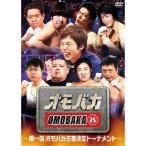 「オモバカ8(エイト)〜第一回オモバカ王者決定トーナメント〜」