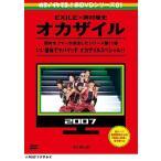 めちゃイケ 赤DVD第1巻 オカザイル