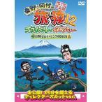 東野・岡村の旅猿12 プライベートでごめんなさい… 山梨県・淡水ダイビング&BBQの旅 プレミアム完全版【予約】