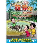 東野・岡村の旅猿16 プライベートでごめんなさい…バリ島で象とふれあいの旅 ウキウキ編 プレミアム完全【予約】