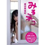 渡辺美優紀「みるネコ」<DVD>