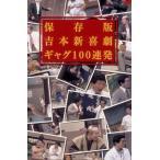 保存版 吉本新喜劇 ギャグ100連発<SALE>