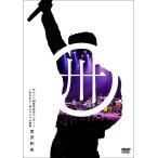 宮沢和史 デビュー30周年記念コンサート 〜あれから〜&スペシャル映像<初回生産限定盤>[DVD]≪特典付き≫