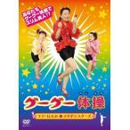 エド・はるみとメタボシスターズ/グーグー体操 [DVD+CD]