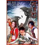 ライセンス藤原 出演「Tragic Situation Theater 蛇姫様-わが心の奈蛇-」<SALE>
